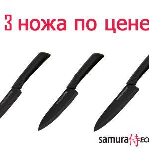 3 ножа из черной керамики Samura Eco-Ceramic (упакованы отдельно)