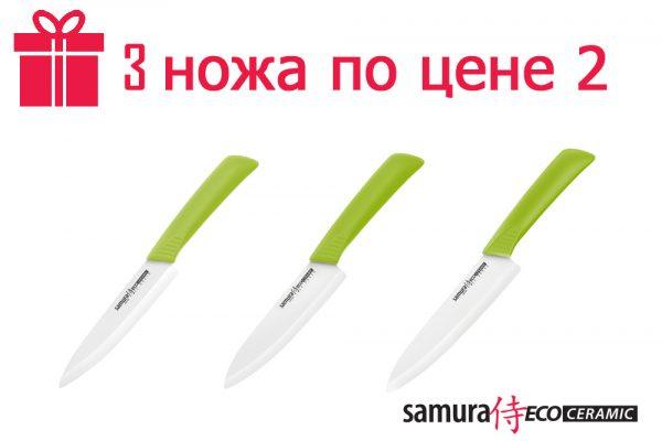 3 ножа из циркониевой керамики Samura Eco Festival (упакованы отдельно)