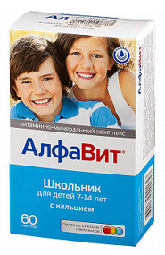 Алфавит Школьник